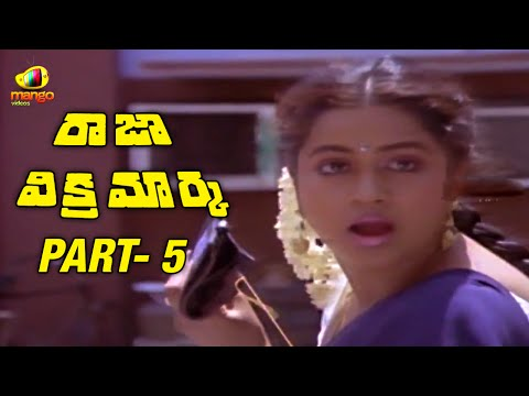 Raja Vikramarka Full Movie - Part 5/13 - Chiranjeevi, Brahmanandam, Amala
