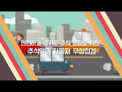 강남민원길라잡이 - 추석맞이 자동차 무상점검
