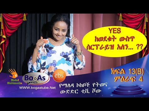 Yemaleda Kokeboch Acting TV Show Season 4 Ep 13B