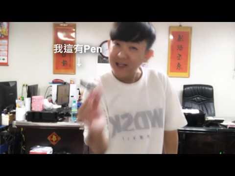 林良吉 DJ Lin - 看挖這支(PPap 洗腦歌)