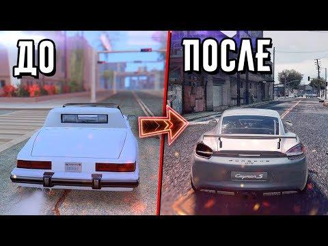 😱 ТОП 3 ВЕРСИИ GTA С НЕРЕАЛЬНОЙ ГРАФИКОЙ 2017 ГОДА (видео)