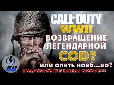 Call of Duty WWII - ВОЗВРАЩЕНИЕ ЛЕГЕНДЫ? ПРИКОЛЬНЫЙ ОБЗОР ИГРЫ COD WW2 2017