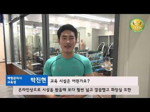 체형관리사 인터뷰 박진현
