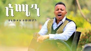 Bewketu Sewmehon - Amen   አሜን - New Ethiopian Music 2017 (Official Video)