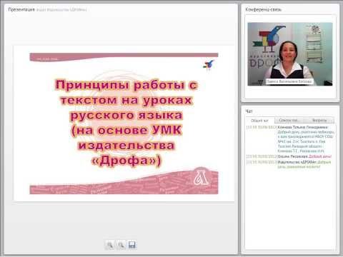 Принципы работы с текстом (на основеУМК по русскому языку издательства «ДРОФА»)