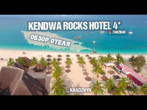 KENDWA ROCKS 3*