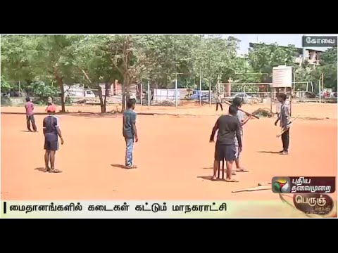 Coimbatore-corporation-uses-school-playground-to-build-shops--Special-report