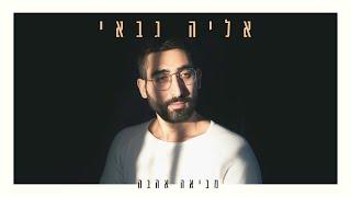 הזמר אליה גבאי – בסינגל חדש - מביאה אהבה