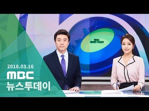 Video [LIVE] MBC 뉴스투데이 2018년 03월 16일 download in MP3, 3GP, MP4, WEBM, AVI, FLV January 2017