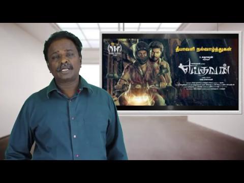 Yeithavan Review - Kalaiarasan - Tamil Talkies