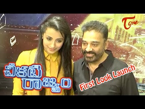 Kamal Haasan's Cheekati Rajyam First Look Launch