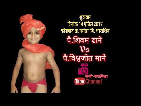 Video Shivam dhane vs vishwajeet mane at kaudgaon paranda osmanabad download in MP3, 3GP, MP4, WEBM, AVI, FLV January 2017