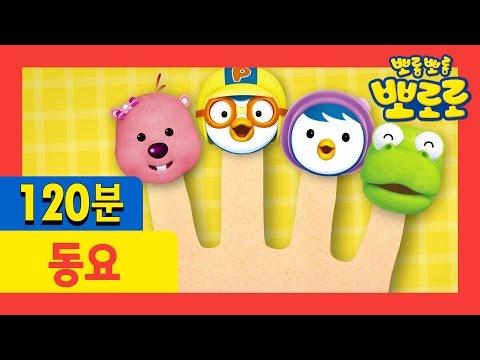 손가락 가족 외+ (120분) | 뽀로로 손가락 가족 | 인기동요 연속 듣기 | 뽀로로 인기동요 | TV 동요 | 동요 메들리 | 어린이 동요 | 유아 동요 | 아기 동요