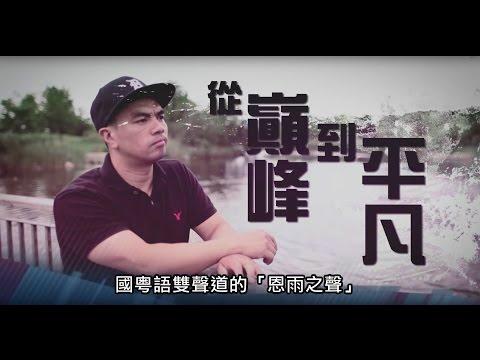 電視節目 TV 1376 從巔峰到平凡 (HD粵語) (加拿大系列)