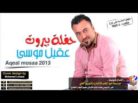 عقيل موسى ابجي عليهم  2014 حصريا من مؤسسة امير الحب ( ملوك الحفلات العراقية )