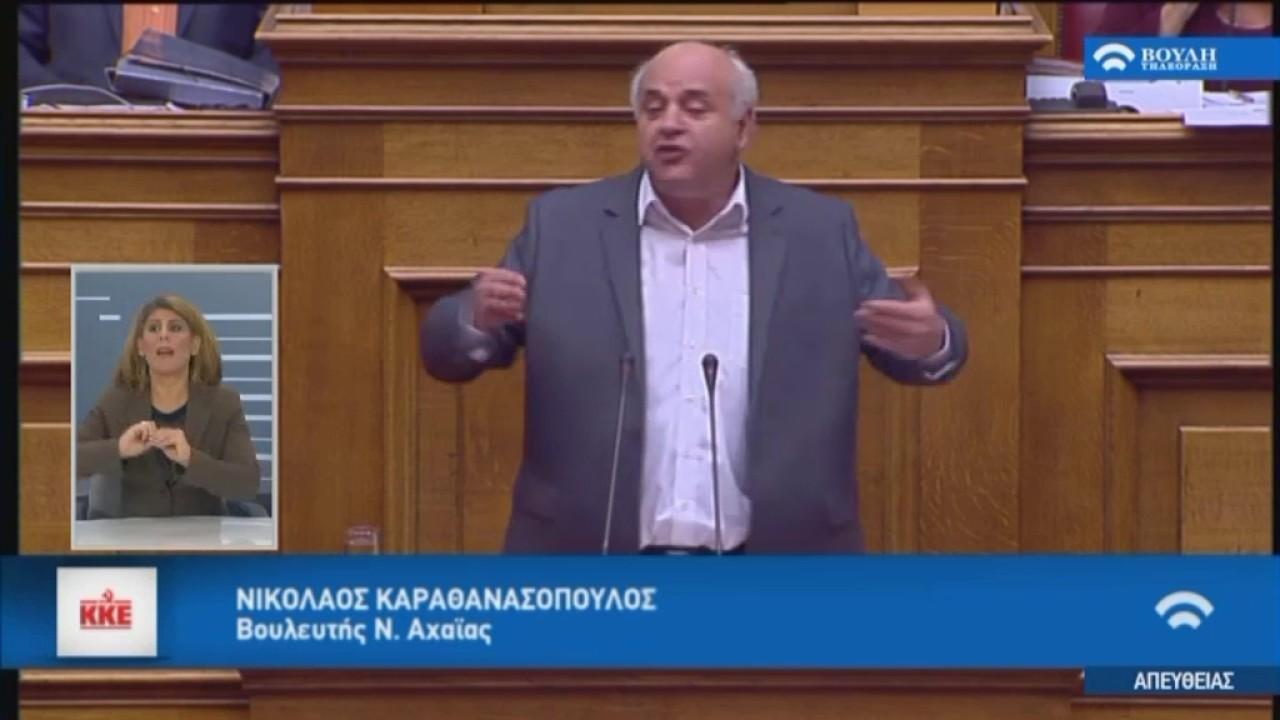 Προϋπολογισμός 2017: Ν.Καραθανασόπουλος (Γεν.Εισ.ΚΚΕ) (06/12/2016)