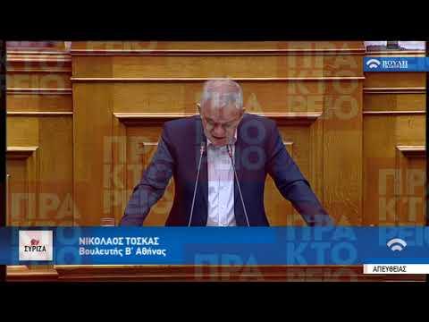 Απόσπασμα ομιλίας του Ν. Τόσκα στη βουλή
