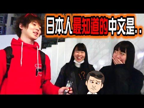在日本最多人知道的中文是什麼!?除了你好以外竟然還有這樣的回答...!