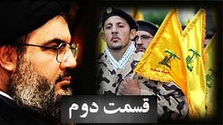 از سفره مردم ایران: مستند حزب الله، قسمت دوم