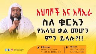 ቁርአን የአላህ ቃል ነው!!  (ኢልያስ አህመድ) Refuting Ahbash 5 (Amharic)