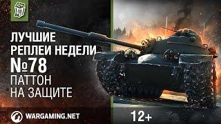 Лучшие Реплеи Недели с Кириллом Орешкиным #78