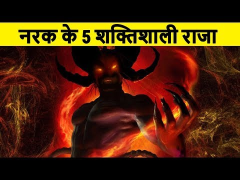नरक के 5 सबसे शक्तिशाली राजा ( जरूर देखें ) Legend of Seven Prince of Hell - Angels and Demons