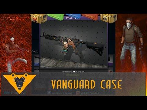 CS:GO Сундуки VANGUARD: На любителя!