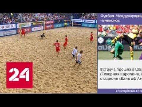 Сборная России по пляжному футболу выиграла домашний этап Евролиги - Россия 24 - DomaVideo.Ru