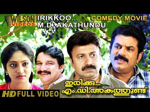 Irikku M.D. Akathudu (1991) Malayalam Full Movie