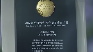 서울아산병원 11년 연속  '존경받는 병원' 1위 선정' 미리보기