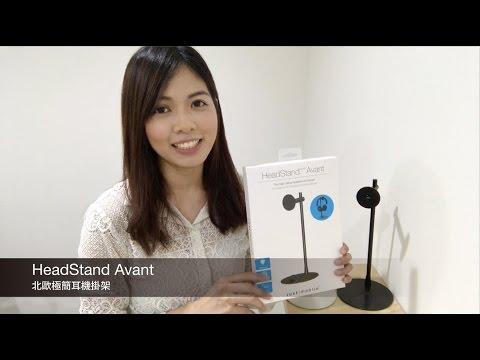 Just Mobile- HeadStand™ Avant 北歐極簡耳機掛架