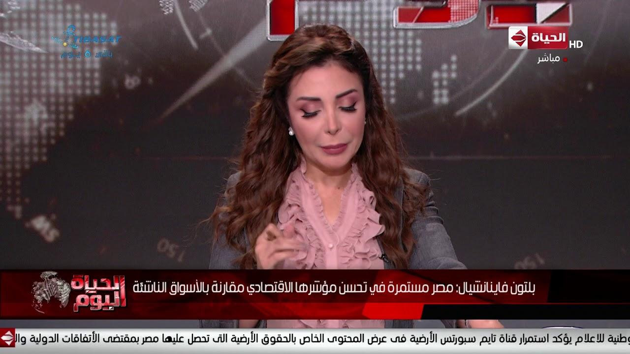 الحياة اليوم - بلتون فاينانشيال: مصر مستمرة في تحسن مؤشرها الاقتصادي مقارنة بالأسواق الناشئة