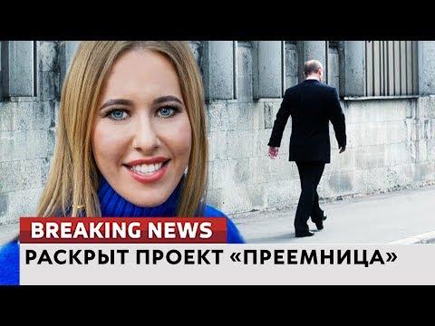 Раскрыт проект «преемница». Ломаные новости от 08.02.18 - DomaVideo.Ru