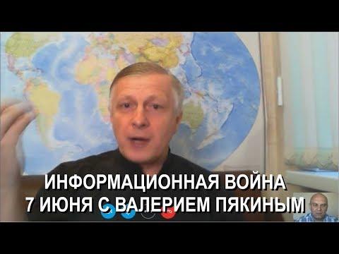 Пякин: [Прямая линия с Путиным Чипизация Цифровая экономика КОБ Критикуешь-Предлагай Бабченко] - DomaVideo.Ru