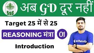 9:00 PM - अब GD दूर नहीं | Reasoning मंत्रा  by Hitesh Sir | Day#01 | Introduction
