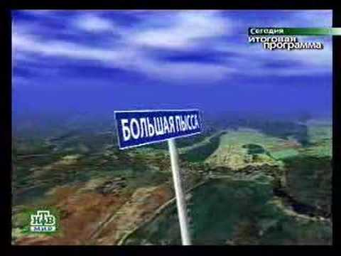 Funny village names in Russia - NTV news - Russia