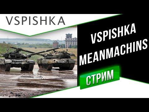 [Стрим] Vspishka и MeanMachins