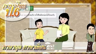 สื่อการเรียนการสอน ภาษาพูด ภาษาเขียน ป.6 ภาษาไทย