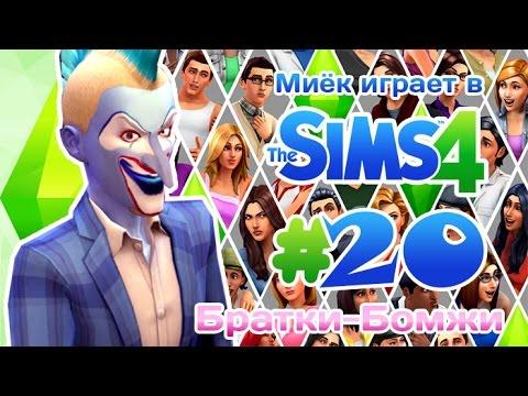 [Let's Play] Миёк играет в the Sims 4: #20 - Бомжацкая братилия