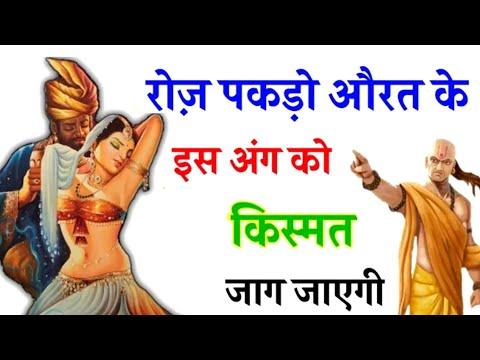रोज़ पकड़ो औरत के इस अंग को किस्मत जाग जाएगी | Chanakya Niti | Chanakya Neeti Full in hindi