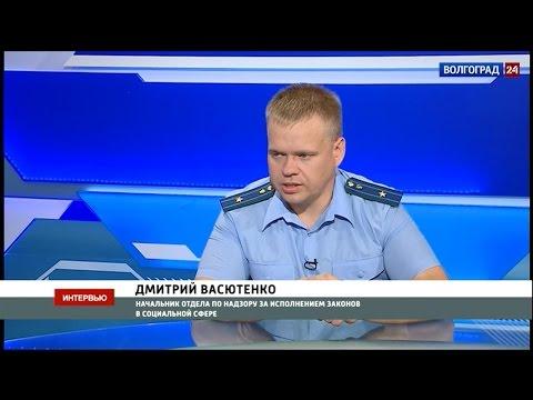 Дмитрий Васютенко, начальник отдела по надзору за исполнением законов в социальной сфере