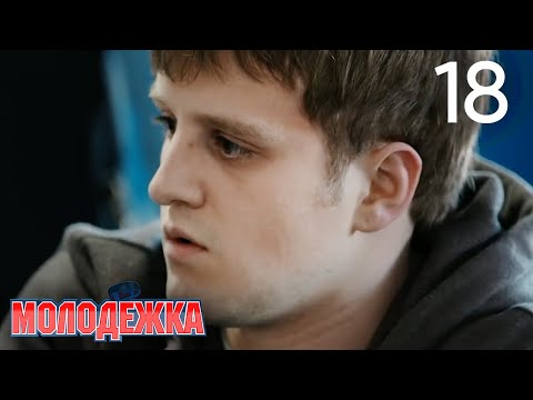 Молодежка   Сезон 1   Серия 18 (видео)