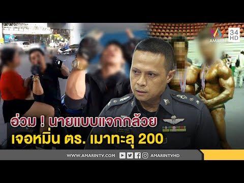 ทุบโต๊ะข่าว : นายแบบก้ามปู คลิปท้าจับแจกกล้วย ตร.อึ้งผลเป่าเมากว่า200 ส่อโดนหมิ่น ตร.เพิ่ม 29/11/60