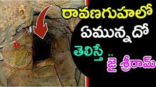 Video రావణుడి గృహలో ఏమిఉందో తెలిస్తే షాక్..! | Unknown Facts Of King Ravana Cave Inside Secrets | PlayEven MP3, 3GP, MP4, WEBM, AVI, FLV Maret 2019