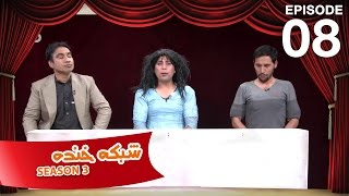Shabake Khanda - S3 - Episode 8
