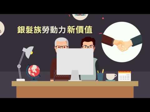 勞動力與創新第7期─高齡化社會之創新行動