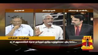 "AYUTHA EZHUTHU - Debate on ""Attacks on political party offices"""