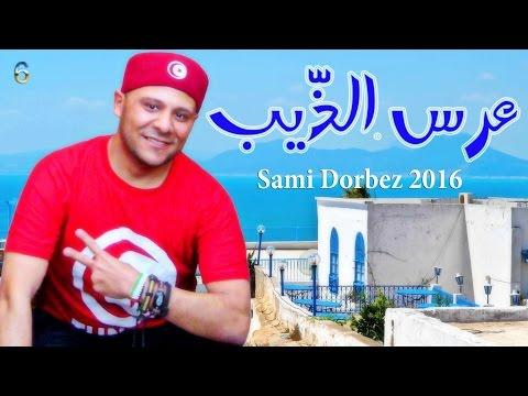 عرس الذيب(نسخة أصلية) فنان الطفولة سامي دربز/3ers Edhib(Audio)Sami Dorbez/2016 (видео)