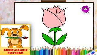 Как нарисовать розу. Оживающие рисунки