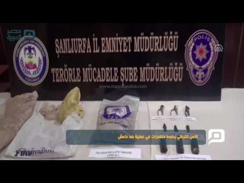 الأمن التركي يضبط متفجرات في عملية ضد داعش